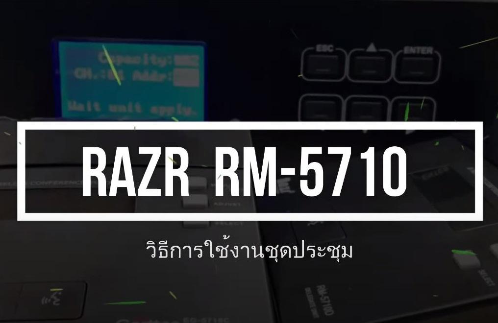 [Training by Chinavut] สอนการใช้งาน Razr Conference System รุ่น RM5710