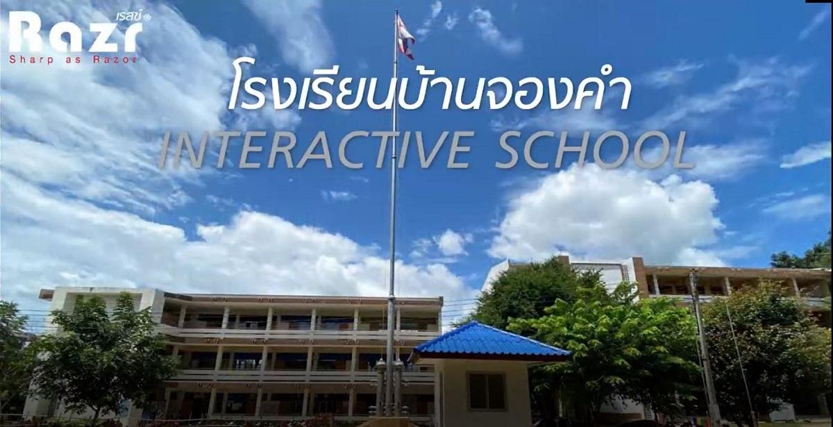 โรงเรียนเทคโนโลยีล้ำสมัยในขุนเขา กับโรงเรียนองค์การบริหารส่วนจังหวัดบ้านจองคำ จังหวัดแม่ฮ่องสอน